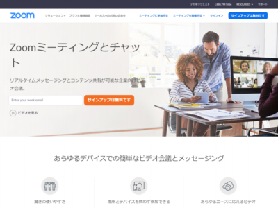 zoom.us_jp-jp_meetings.htmliPad-Pro-e1585808571412-1024×717